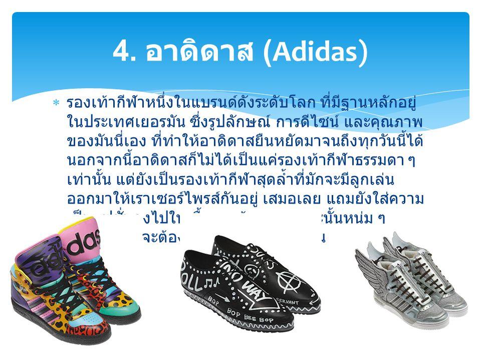 4. อาดิดาส (Adidas)