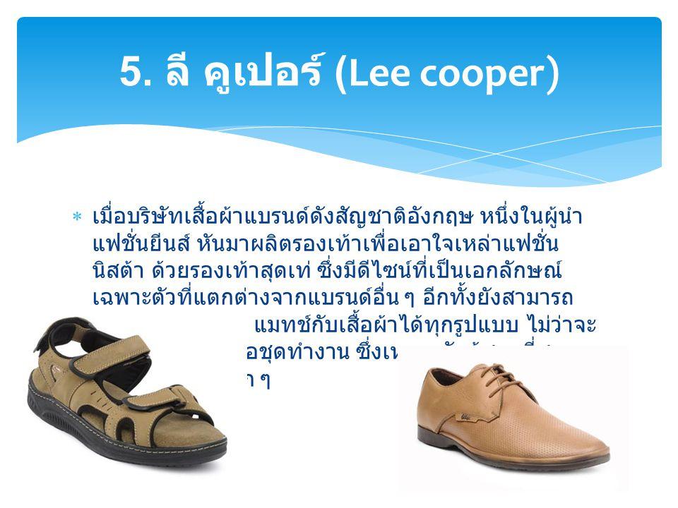 5. ลี คูเปอร์ (Lee cooper)