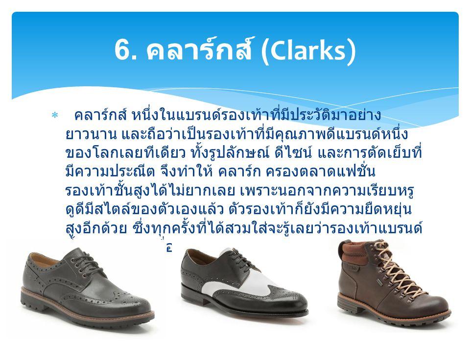 6. คลาร์กส์ (Clarks)