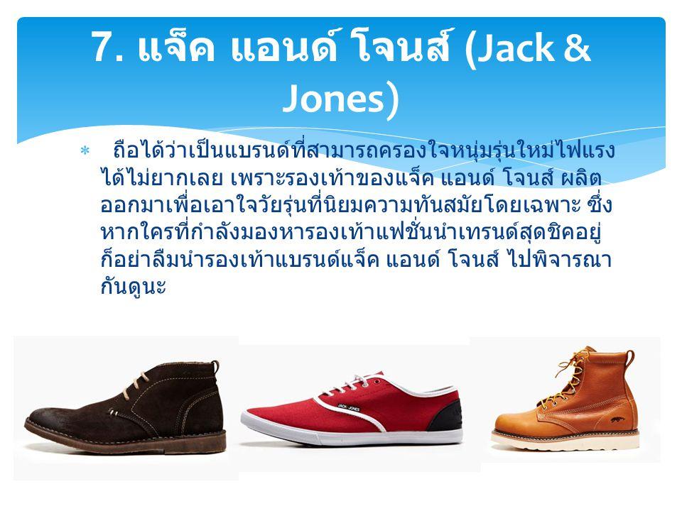 7. แจ็ค แอนด์ โจนส์ (Jack & Jones)