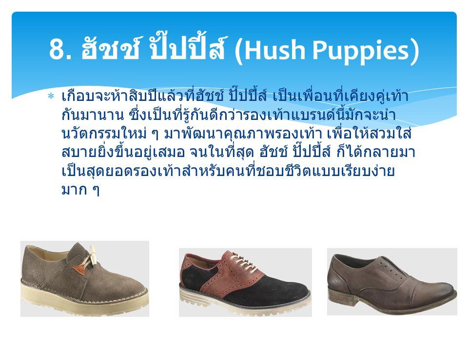 8. ฮัชช์ ปั๊ปปี้ส์ (Hush Puppies)