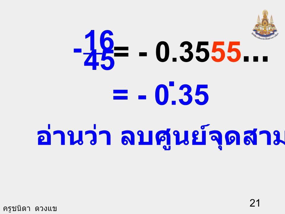 - 16 45 = - 0.3555… = - 0.35 . อ่านว่า ลบศูนย์จุดสามห้า ห้าซ้ำ