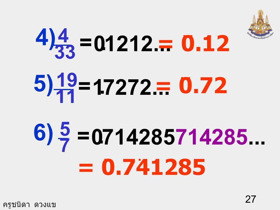 33 4. 4) . = 0.12. . 1212... = . = 0.72. 11. 19. 5) . 7272... 1. = 7. 5. 6) . 714285714285...