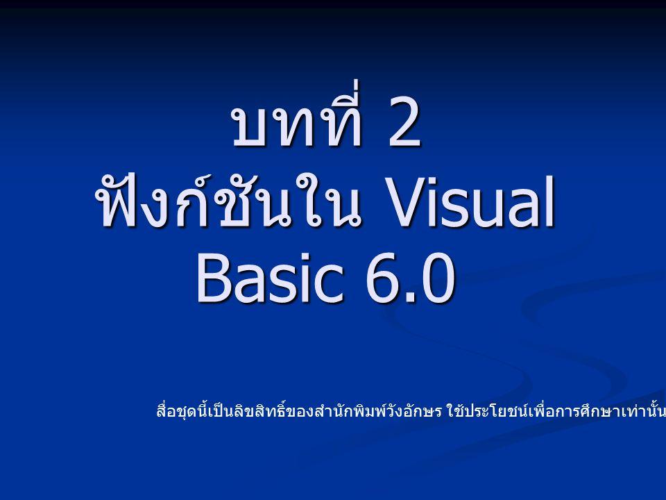 บทที่ 2 ฟังก์ชันใน Visual Basic 6.0