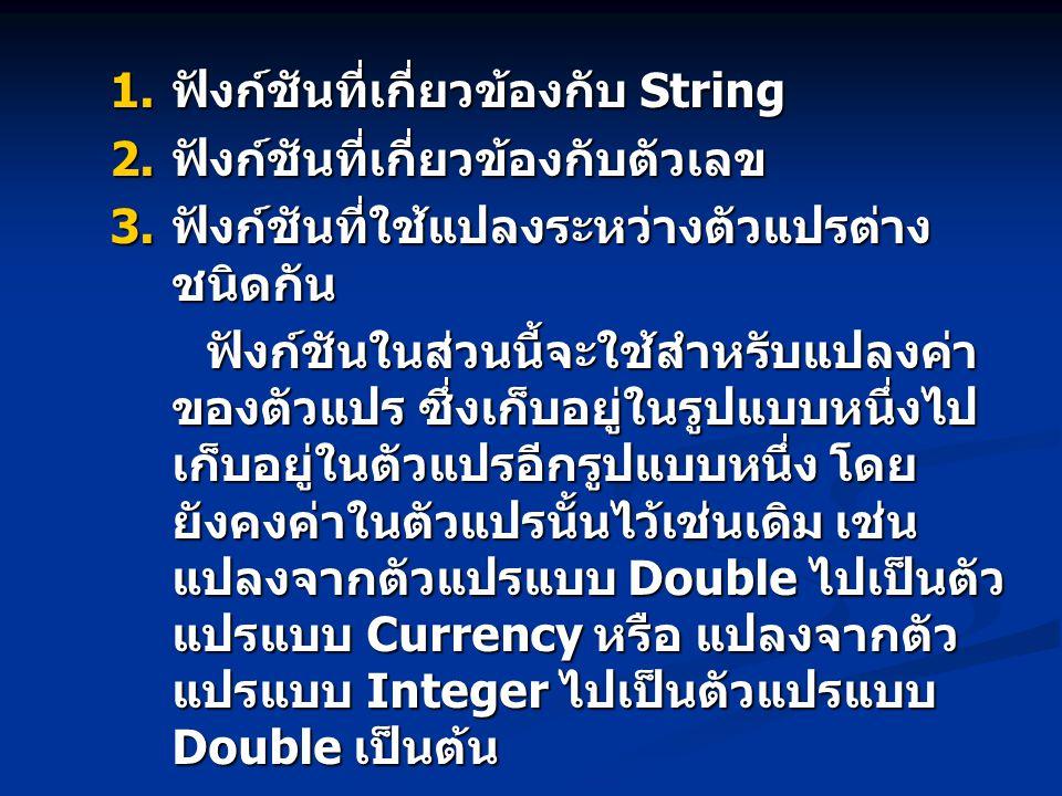 ฟังก์ชันที่เกี่ยวข้องกับ String