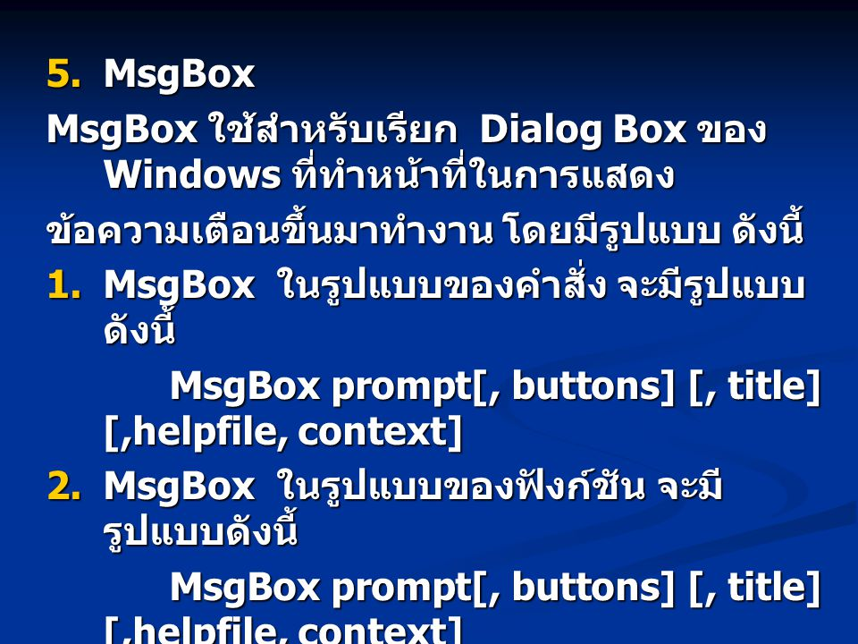 MsgBox MsgBox ใช้สำหรับเรียก Dialog Box ของ Windows ที่ทำหน้าที่ในการแสดง. ข้อความเตือนขึ้นมาทำงาน โดยมีรูปแบบ ดังนี้