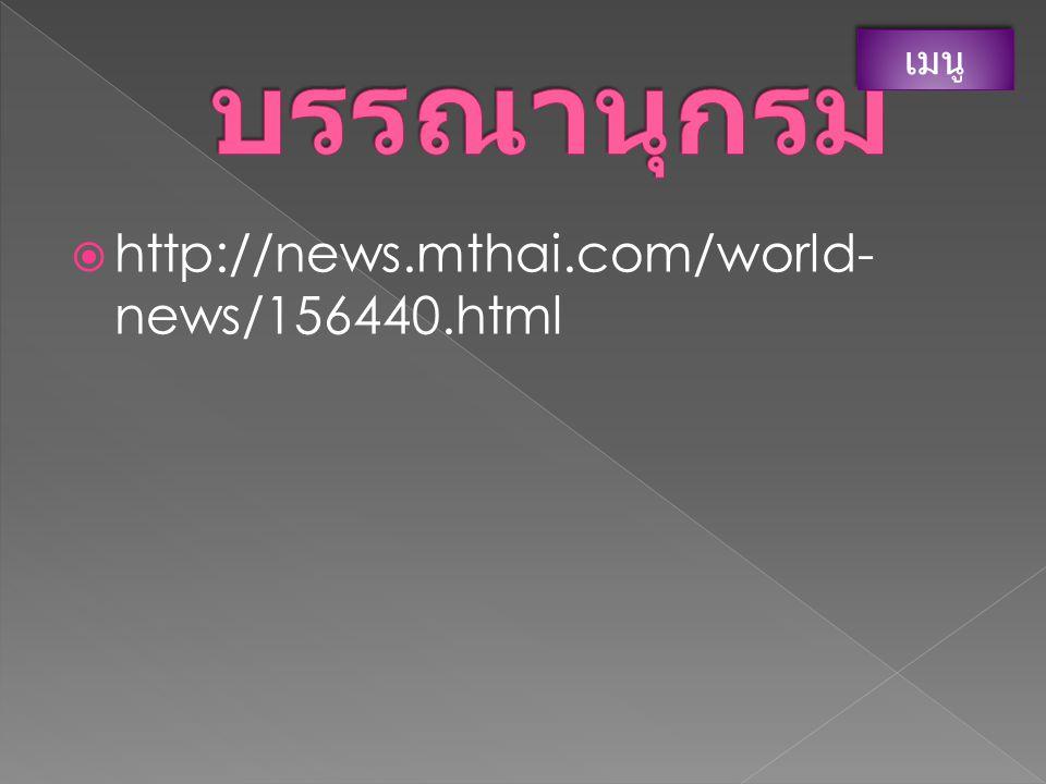 บรรณานุกรม เมนู http://news.mthai.com/world-news/156440.html
