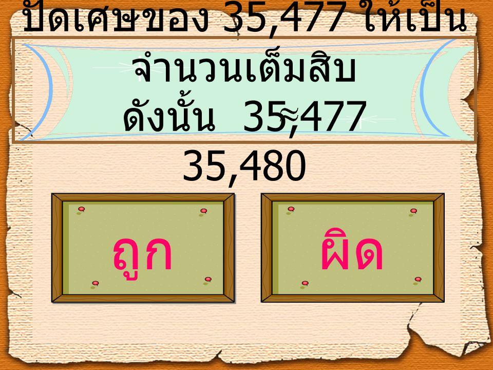 ปัดเศษของ 35,477 ให้เป็นจำนวนเต็มสิบ