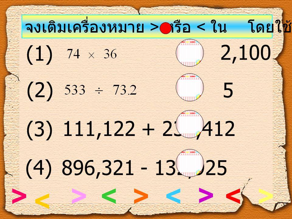 > > < > < > < > < (1) 2,100 (2) 5 (3)