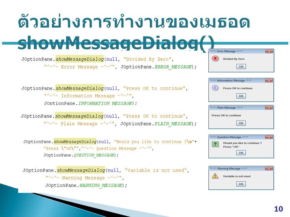 ตัวอย่างการทำงานของเมธอด showMessageDialog()