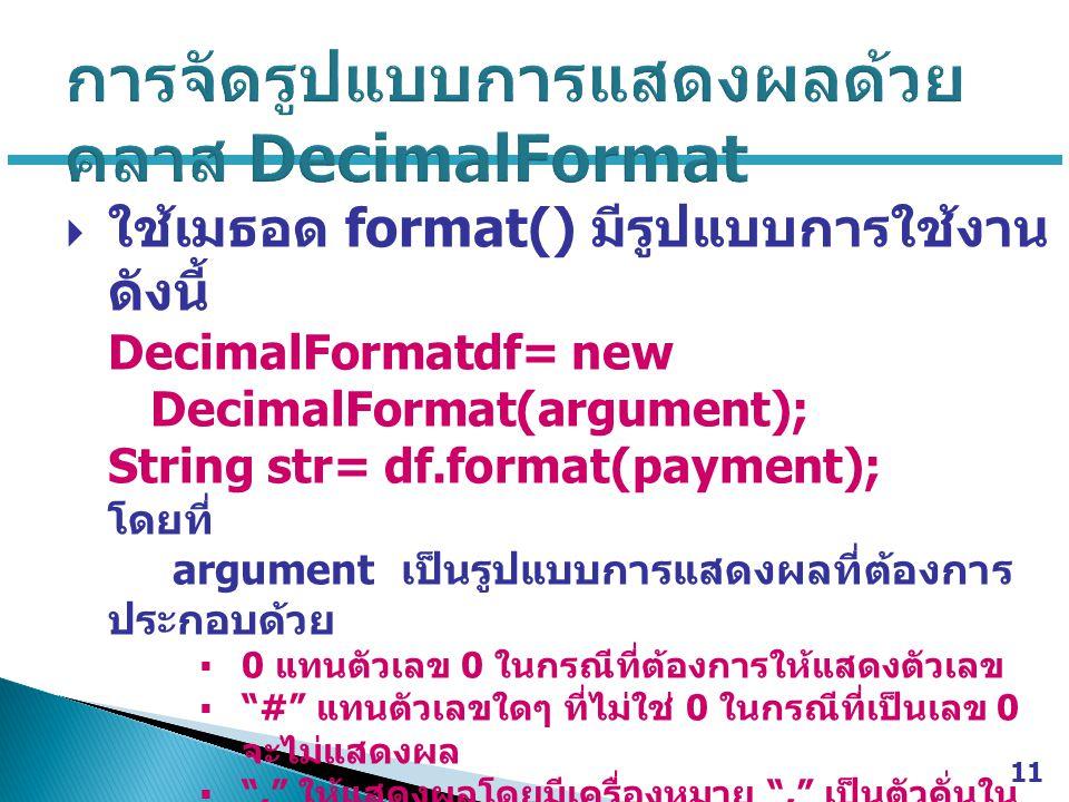 การจัดรูปแบบการแสดงผลด้วยคลาส DecimalFormat