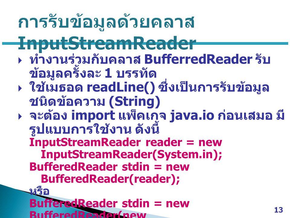 การรับข้อมูลด้วยคลาส InputStreamReader