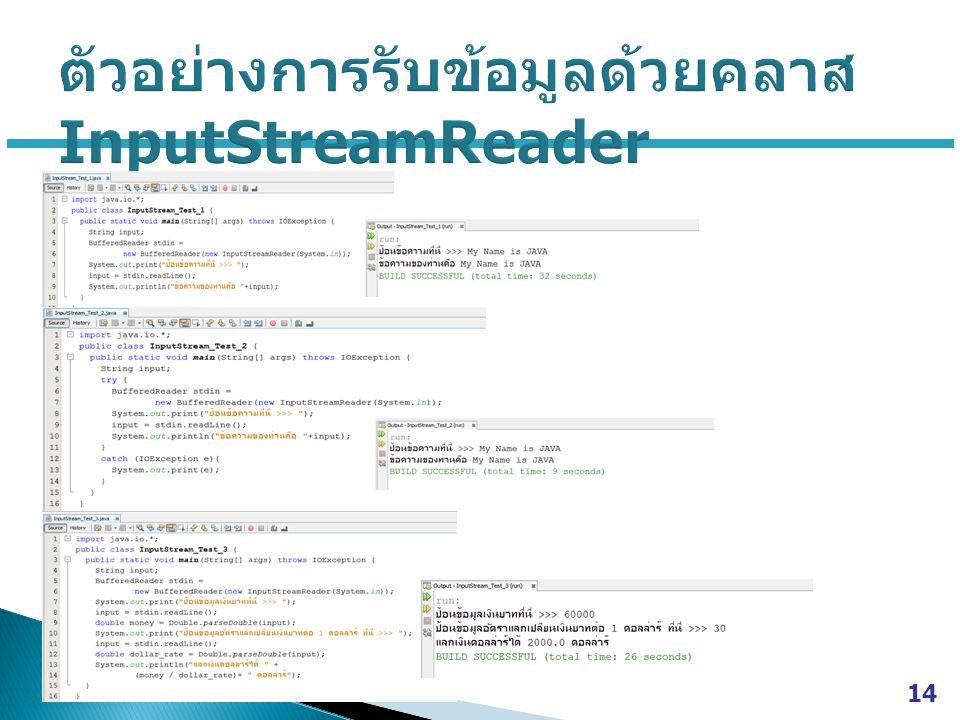 ตัวอย่างการรับข้อมูลด้วยคลาส InputStreamReader