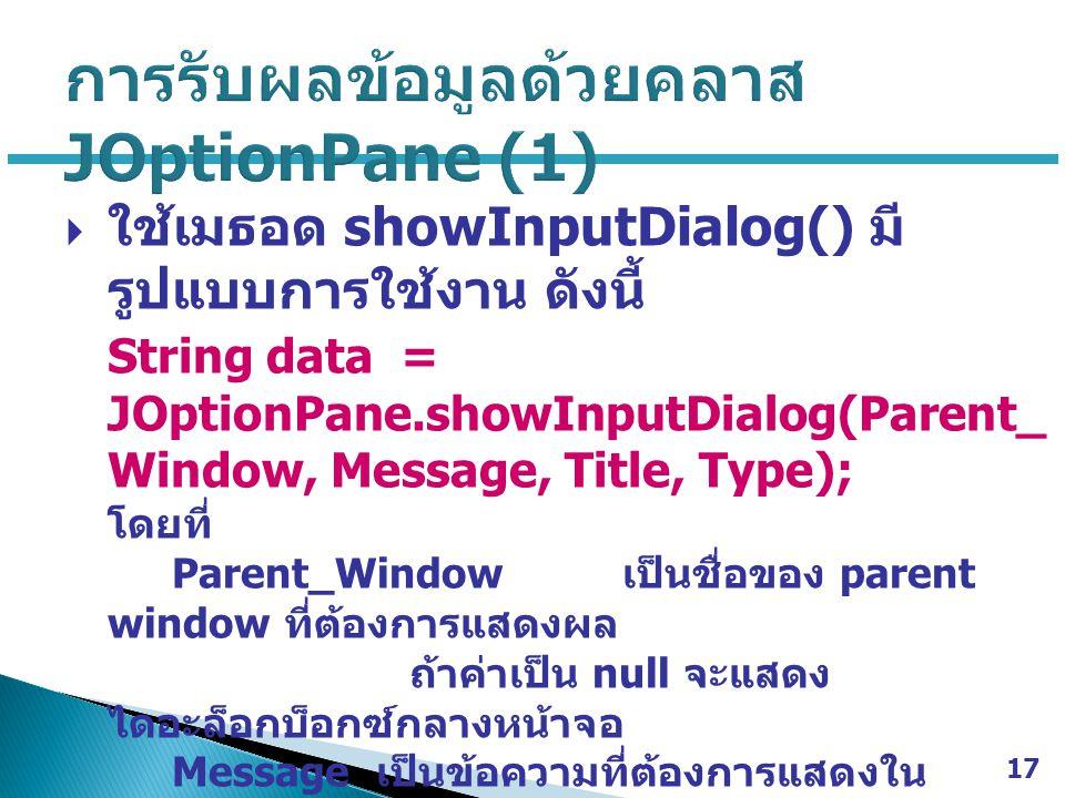 การรับผลข้อมูลด้วยคลาส JOptionPane (1)
