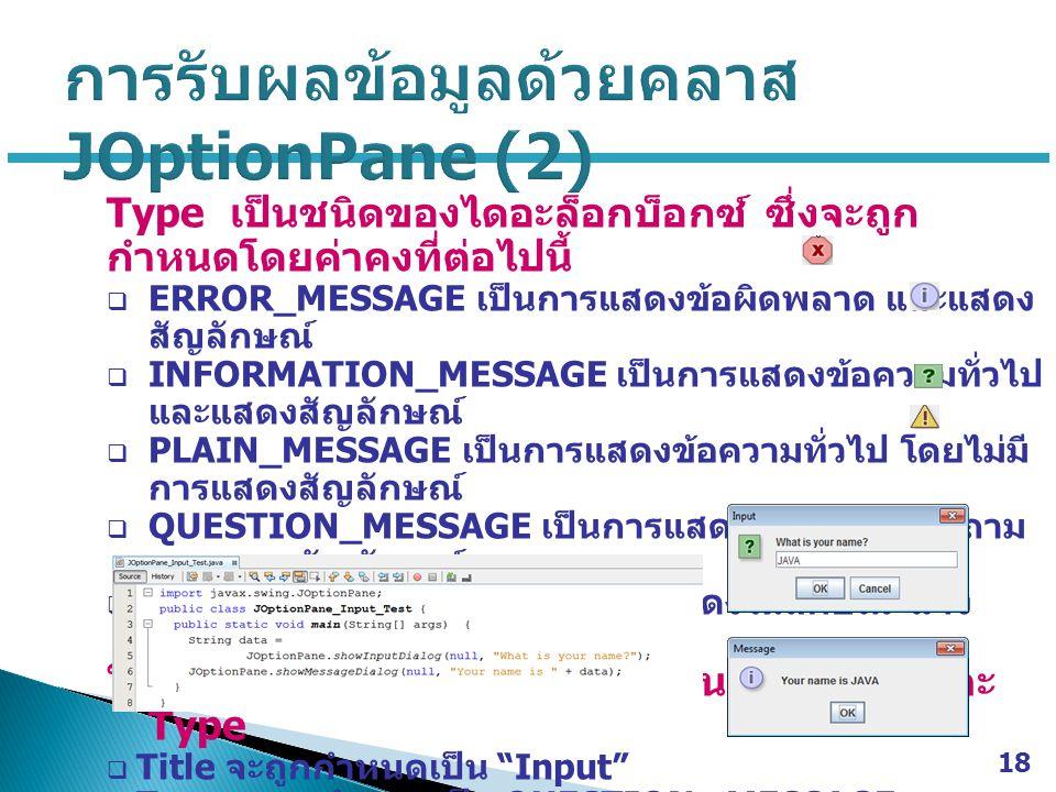 การรับผลข้อมูลด้วยคลาส JOptionPane (2)