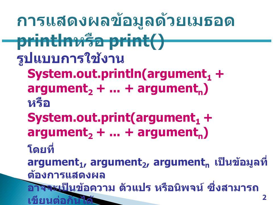 การแสดงผลข้อมูลด้วยเมธอด printlnหรือ print()