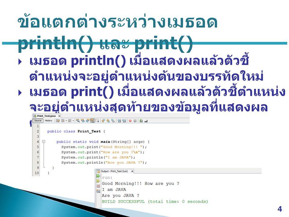 ข้อแตกต่างระหว่างเมธอด println() และ print()