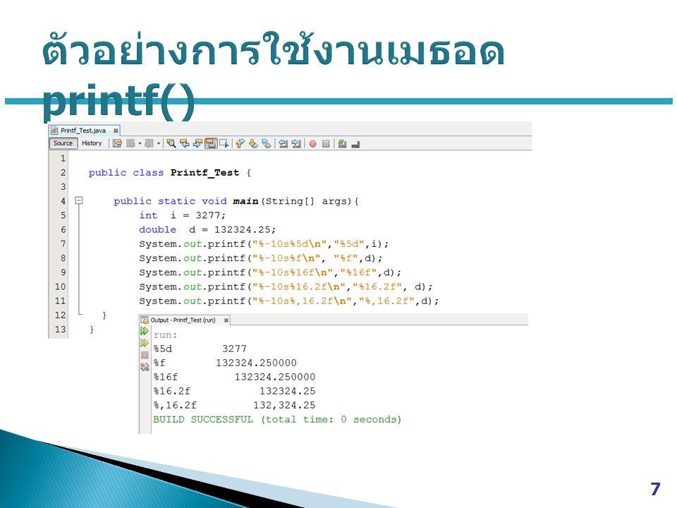 ตัวอย่างการใช้งานเมธอด printf()