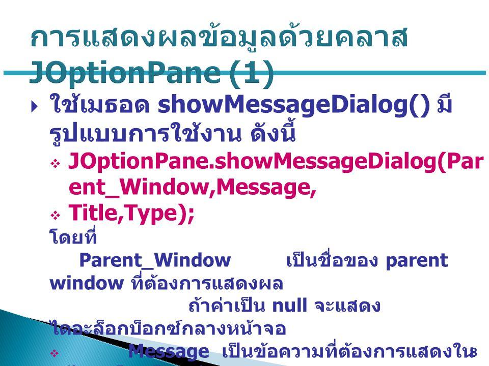 การแสดงผลข้อมูลด้วยคลาส JOptionPane (1)