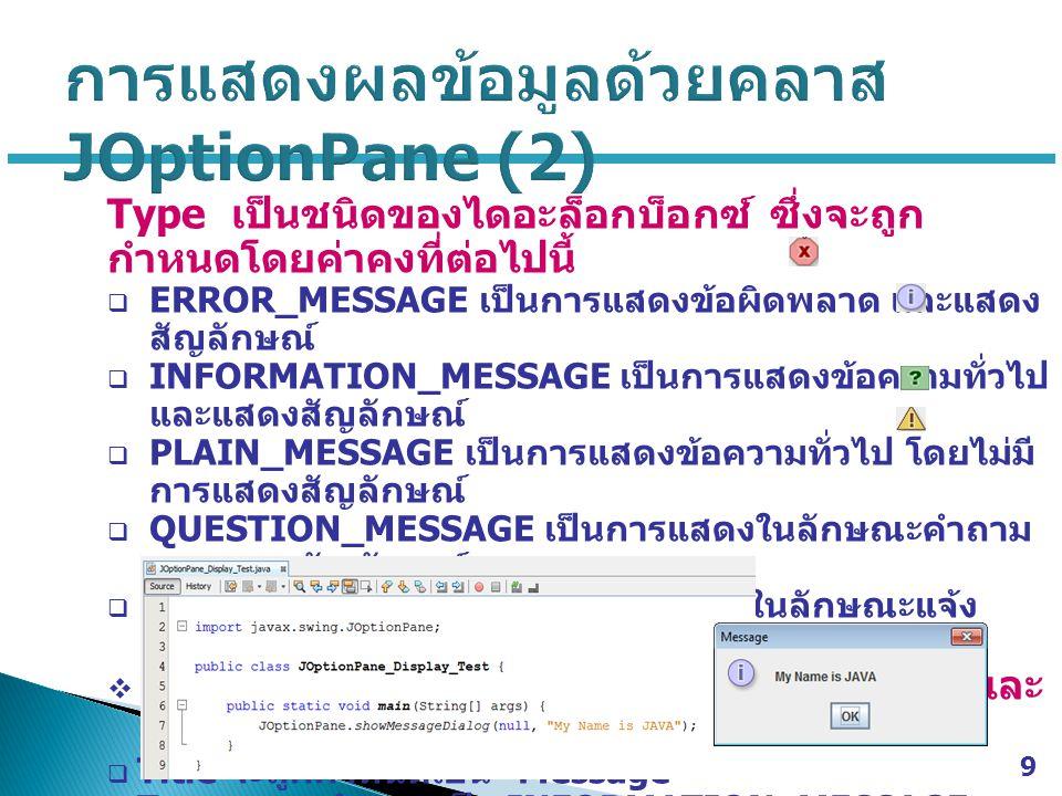 การแสดงผลข้อมูลด้วยคลาส JOptionPane (2)