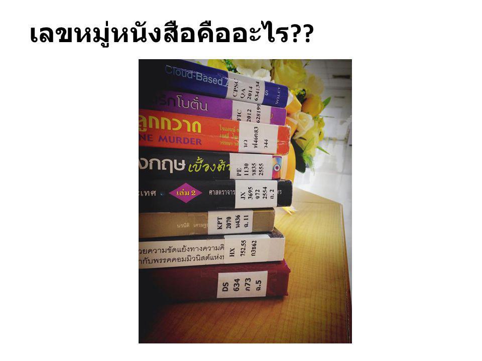 เลขหมู่หนังสือคืออะไร