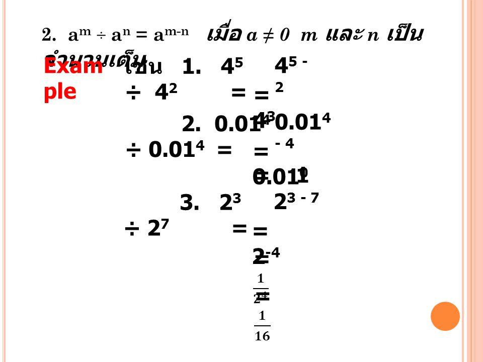 2. am ÷ an = am-n เมื่อ a ≠ 0 m และ n เป็นจำนวนเต็ม