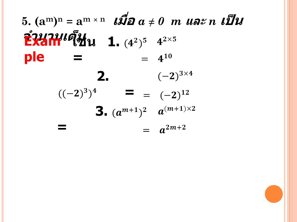 Example เช่น 1. ( 𝟒 𝟐 ) 𝟓 = 2. ( (−𝟐) 𝟑 ) 𝟒 = 3. ( 𝒂 𝒎+𝟏 ) 𝟐 =