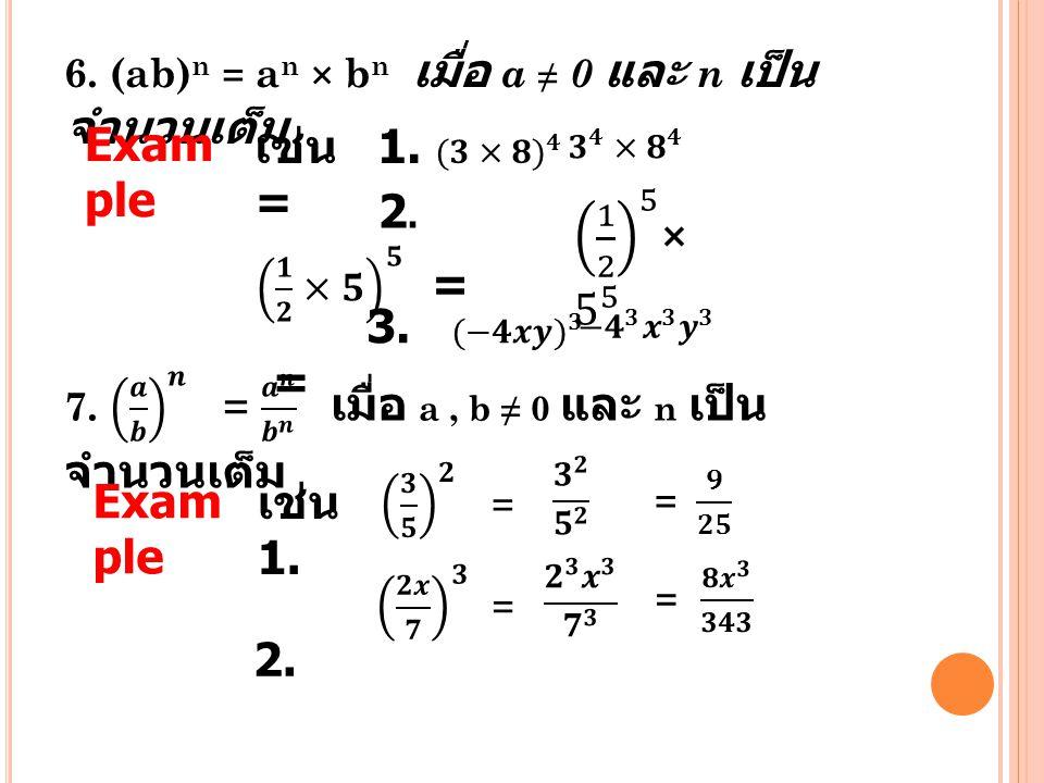 Example เช่น 1. ( 𝟑×𝟖) 𝟒 = 2. 𝟏 𝟐 ×𝟓 𝟓 = 1 2 5 × 5 5 3. ( −𝟒𝒙𝒚) 𝟑 =