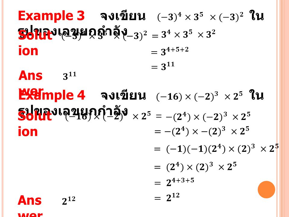 Example 3 จงเขียน −𝟑 𝟒 ×𝟑 𝟓 ×(−𝟑) 𝟐 ในรูปของเลขยกกำลัง