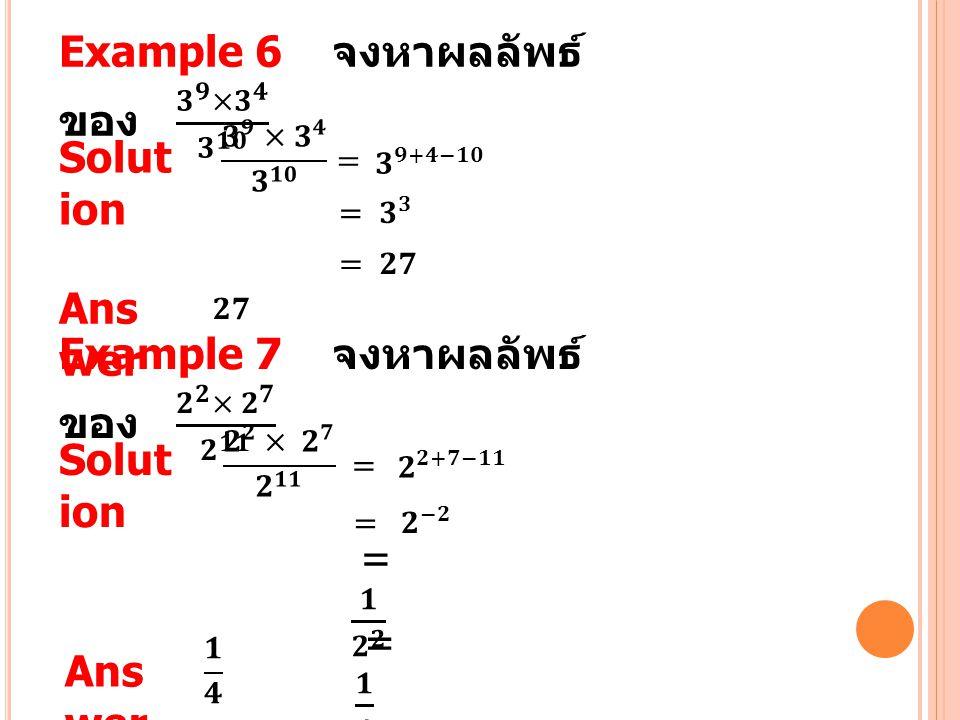 Example 6 จงหาผลลัพธ์ของ 𝟑 𝟗 × 𝟑 𝟒 𝟑 𝟏𝟎
