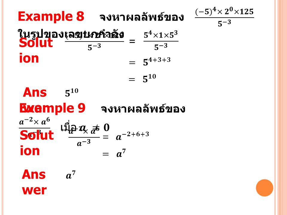 Example 8 จงหาผลลัพธ์ของ (−𝟓) 𝟒 × 𝟐 𝟎 ×𝟏𝟐𝟓 𝟓 −𝟑 ในรูปของเลขยกกำลัง