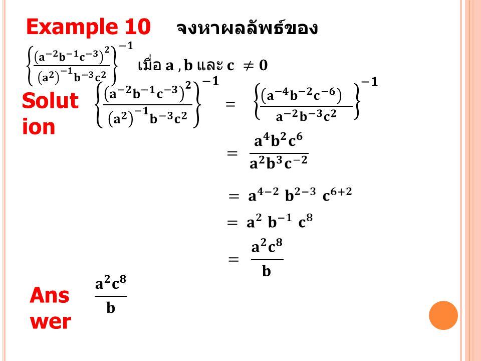 Example 10 จงหาผลลัพธ์ของ 𝐚 −𝟐 𝐛 −𝟏 𝐜 −𝟑 𝟐 𝐚 𝟐 −𝟏 𝐛 −𝟑 𝐜 𝟐 −𝟏 เมื่อ 𝐚 , 𝐛 และ 𝐜 ≠𝟎