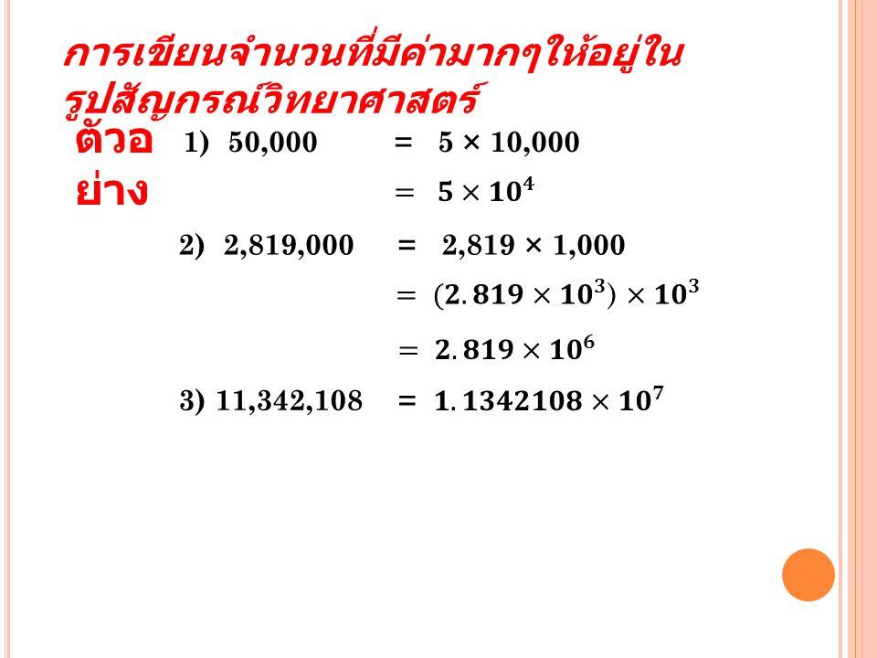 ตัวอย่าง การเขียนจำนวนที่มีค่ามากๆให้อยู่ในรูปสัญกรณ์วิทยาศาสตร์
