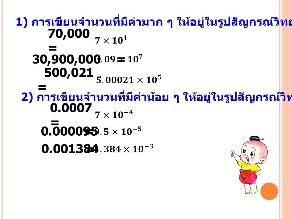 1) การเขียนจำนวนที่มีค่ามาก ๆ ให้อยู่ในรูปสัญกรณ์วิทยาศาสตร์