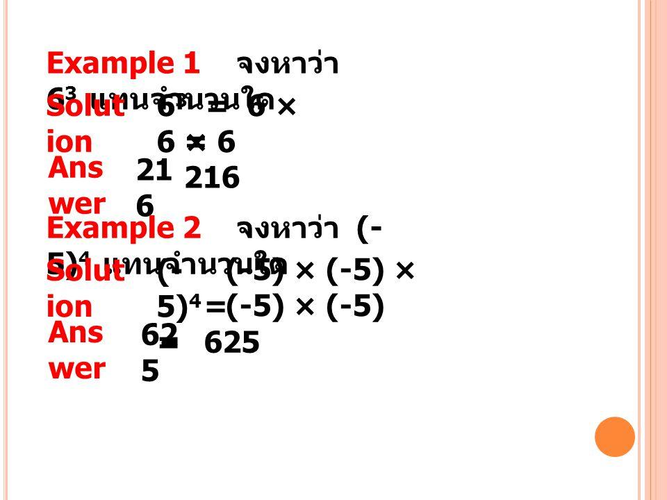 Example 1 จงหาว่า 63 แทนจำนวนใด