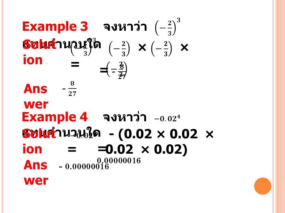 Example 3 จงหาว่า − 𝟐 𝟑 𝟑 แทนจำนวนใด