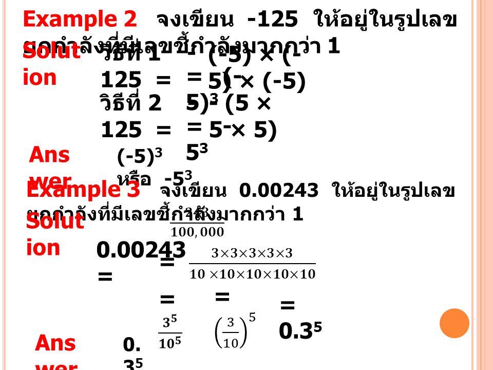 Example 2 จงเขียน -125 ให้อยู่ในรูปเลขยกกำลังที่มีเลขชี้กำลังมากกว่า 1
