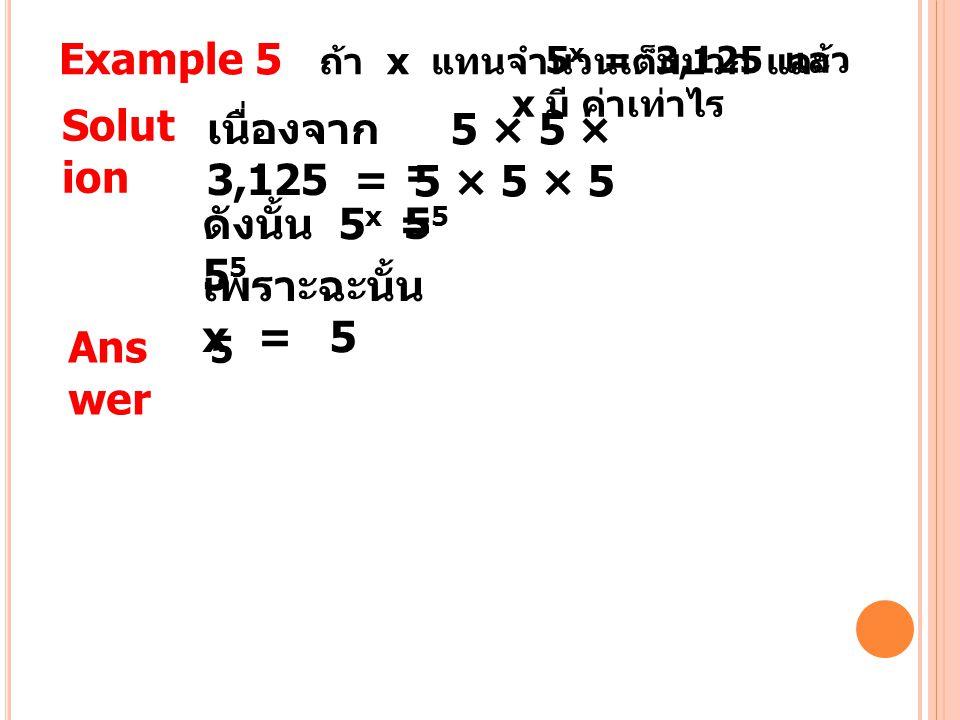 Example 5 ถ้า x แทนจำนวนเต็มบวก และ