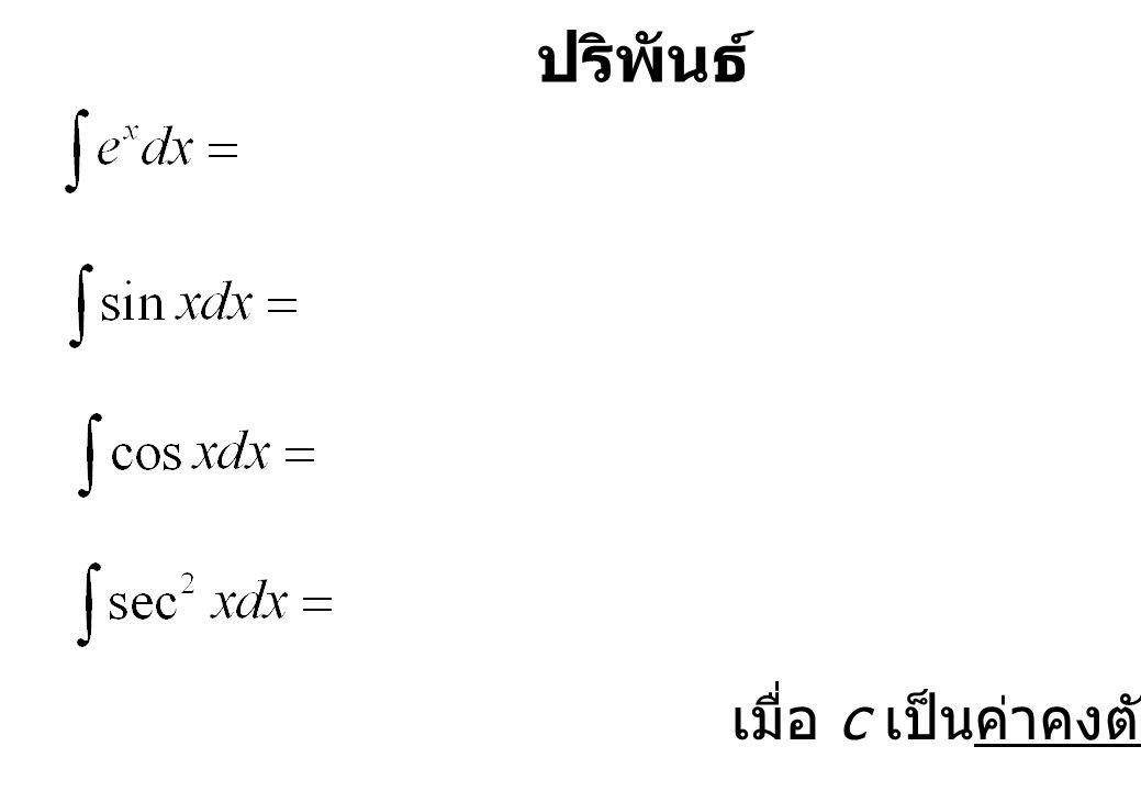 ปริพันธ์ เมื่อ c เป็นค่าคงตัวใดๆ