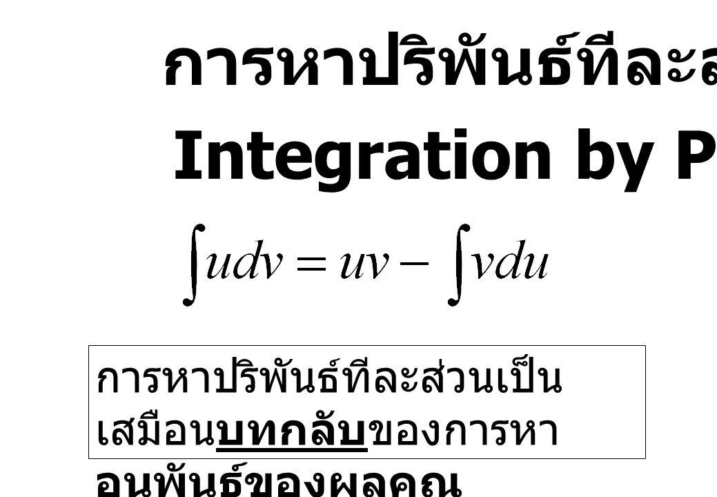 การหาปริพันธ์ทีละส่วน Integration by Parts