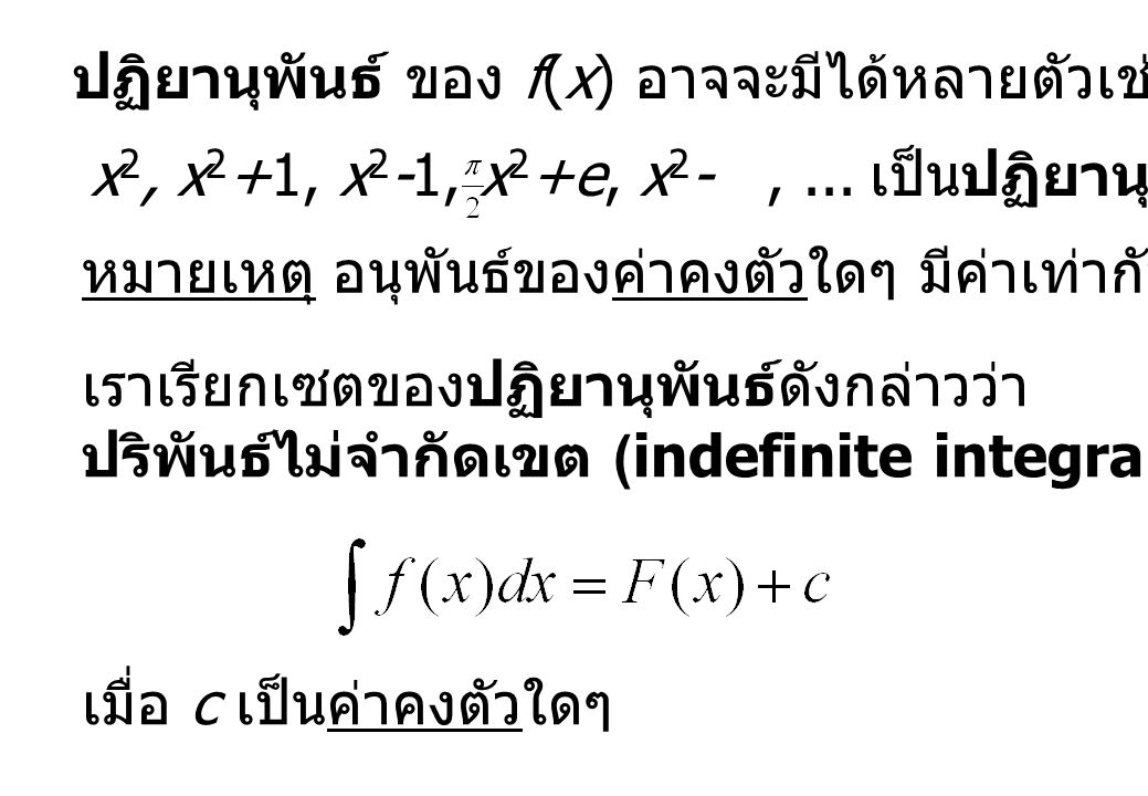 ปฏิยานุพันธ์ ของ f(x) อาจจะมีได้หลายตัวเช่น