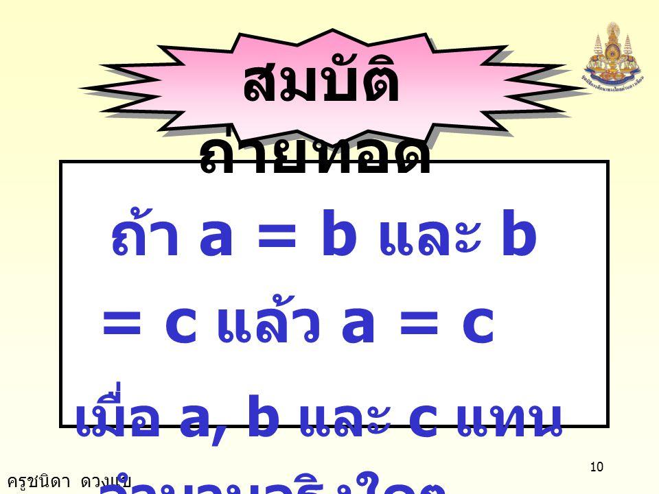 ถ้า a = b และ b = c แล้ว a = c เมื่อ a, b และ c แทนจำนวนจริงใดๆ