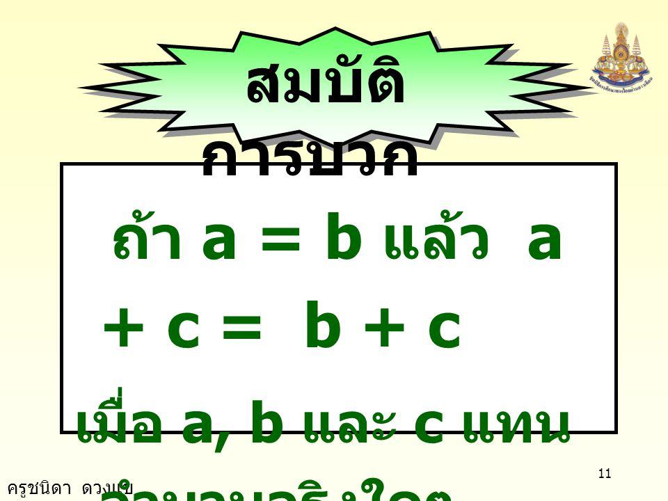 ถ้า a = b แล้ว a + c = b + c เมื่อ a, b และ c แทนจำนวนจริงใดๆ