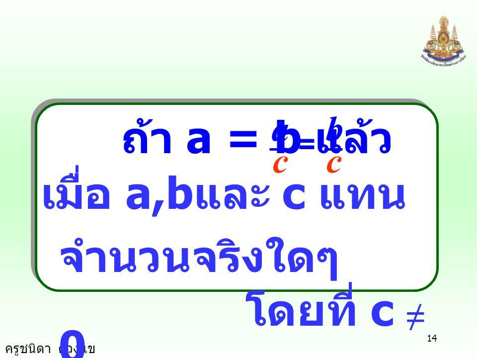 เมื่อ a,bและ c แทนจำนวนจริงใดๆ โดยที่ c ≠ 0