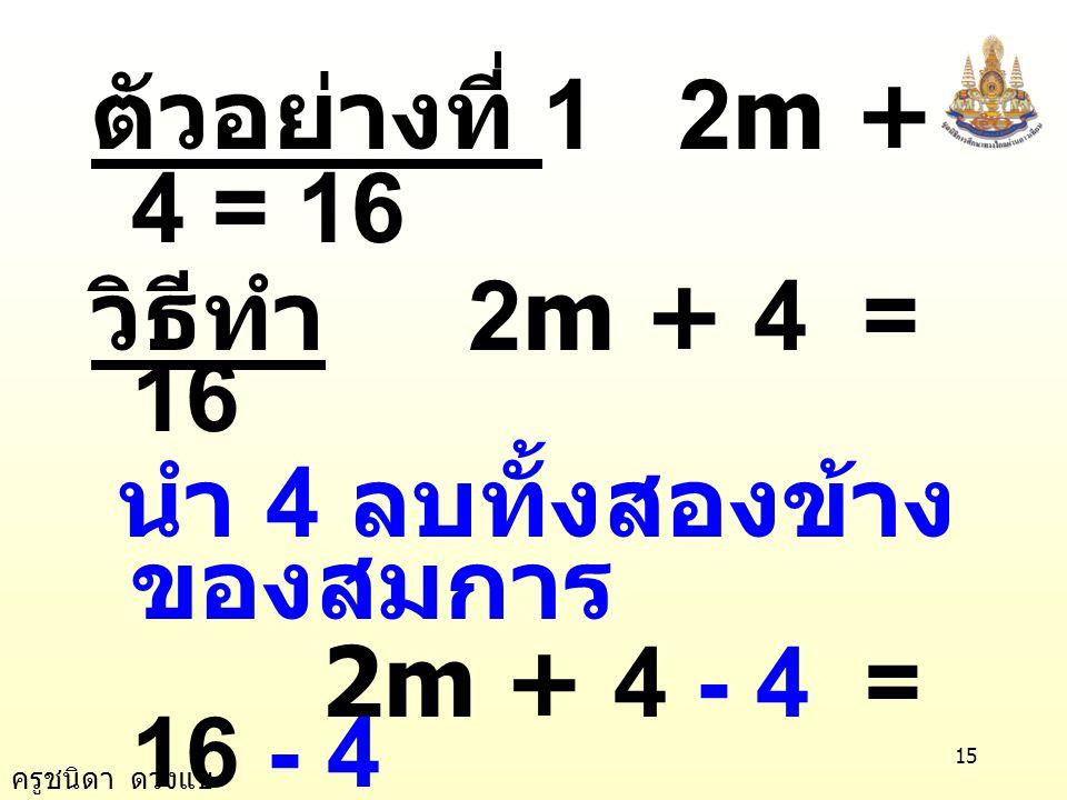 ตัวอย่างที่ 1 2m + 4 = 16 วิธีทำ 2m + 4 = 16. นำ 4 ลบทั้งสองข้างของสมการ. 2m + 4 - 4 = 16 - 4.
