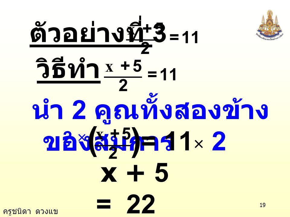 ( ) ตัวอย่างที่ 3 วิธีทำ นำ 2 คูณทั้งสองข้างของสมการ = 11× 2