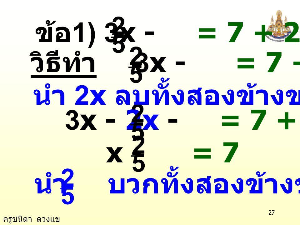 นำ 2x ลบทั้งสองข้างของสมการ 3x - 2x - = 7 + 2x -2x x - = 7