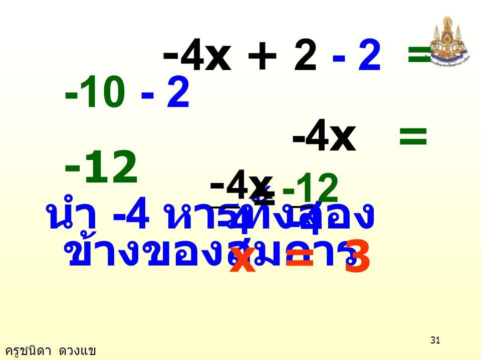 นำ -4 หารทั้งสองข้างของสมการ