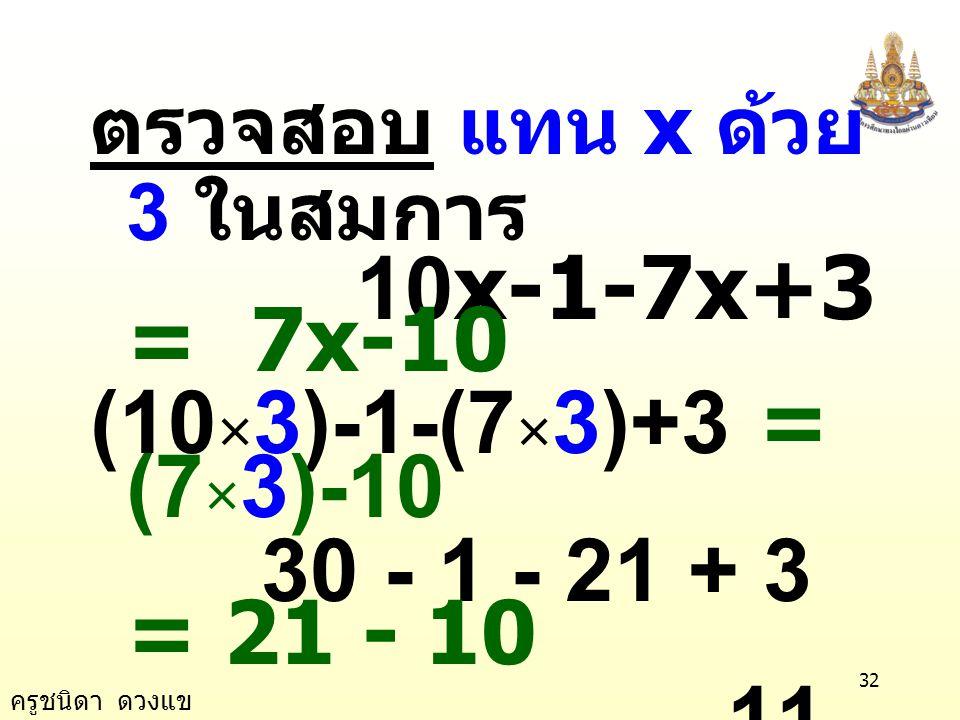 (10×3)-1-(7×3)+3 = (7×3)-10 30 - 1 - 21 + 3 = 21 - 10 11 = 11 เป็นจริง