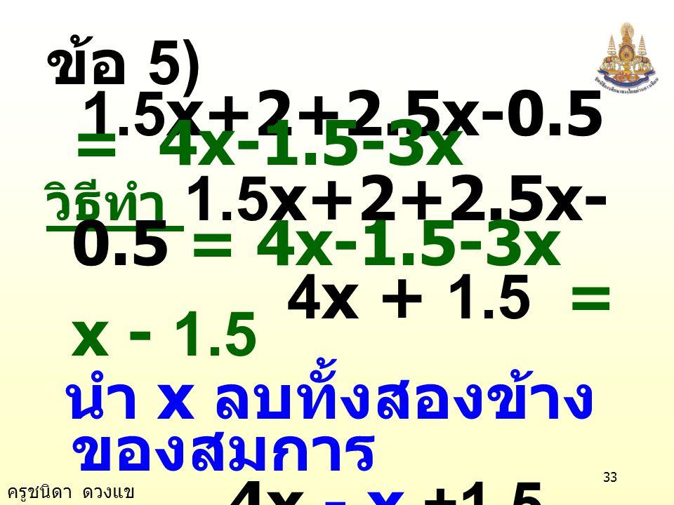 นำ x ลบทั้งสองข้างของสมการ 4x - x +1.5 = x - x -1.5 3x + 1.5 = -1.5